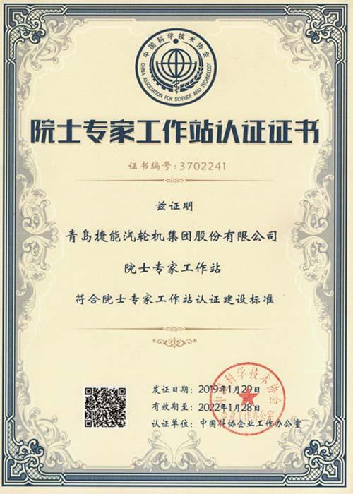 我公司院士专家工作站获中国科协认证