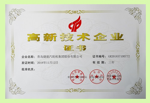我公司通过青岛市高新技术企业复审换证