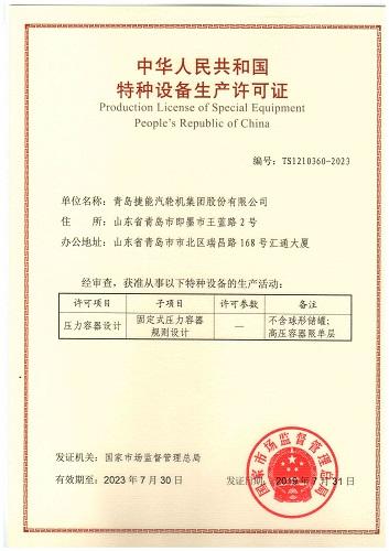 我公司压力容器设计许可证换证成功